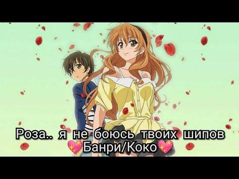 Роза..я не боюсь твоих шипов.. ( AMV)