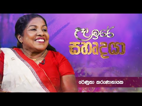 Charana TV උදා ඉරේ සහෘදයා   රේණුකා කරුණානායක   Renuka Karunanayaka - YouTube