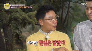 [선을 넘는 녀석들 리턴즈] 봉오동 전투의 독립 영웅 홍범도 장군!!! 20201025