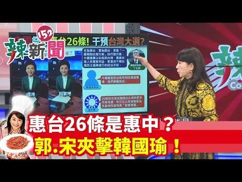 【辣新聞152】惠台26條是惠中?郭.宋夾擊韓國瑜! 2019.11.05