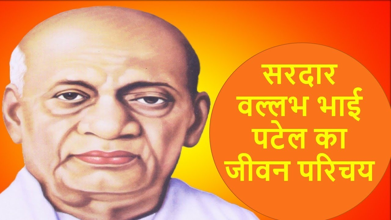 sardar vallabhbhai patel history in hindi