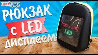 рюкзак с LED дисплеем (полный обзор)