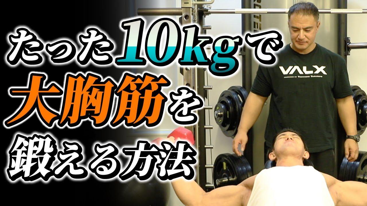 理想の大胸筋を作る!たった10kgのダンベルでできる最強のトレーニング方法がこれ!【胸トレ】