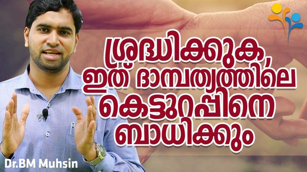 Download Dr.BM Muhsin-Family Tips Malayalam-Happy Life TV