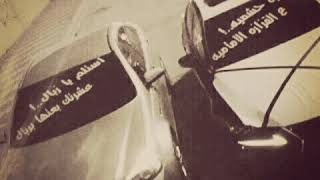 عراقي فرقوني بقصه حلوه طلعت القصه فلم.        جديد 2018