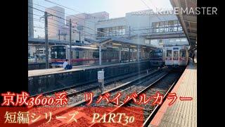 鉄道発車動画の短編シリーズ PART30 京成3600系リバイバルカラー 祝PART30 サムネおかしくなりました。