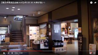 【菊正宗酒造記念館2016】3月2日(水)