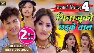 New Teej Song 2077 Bhinajuko Chhadke Tal । भिनाजुको छड्के ताल ।Harimaya  & Bishal  & Sarmila & Alina