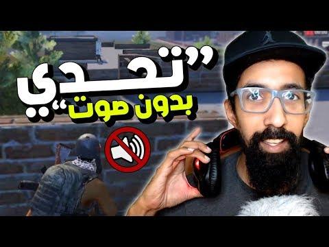"""تحدي قيم """"بدون صوت"""" في ببجي؟ 😥 PUBG MOBILE"""