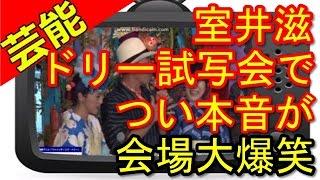 【ファインディングドリー】中村アン・木梨憲武・上川隆也・室井滋「水...