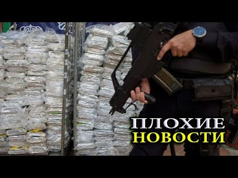 У путинской банды изъято 9.5 тонн кокаина  /В.Мальцев/ - ПЛОХИЕ НОВОСТИ - 04.02.2019