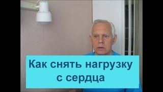 Неумывакин Как снять нагрузку с сердца Alexander Zakurdaev