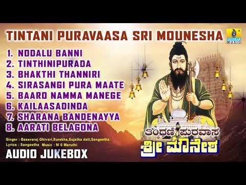 Tintani Puravaasa Sri Mounesha | Kannada Devotional Songs | Bhakthi Geethegalu