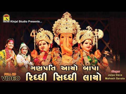 Ganpati Aayo Bapa Ⅰ Gujarati Super Hit Ganpati Songs Ⅰ Mahesh Savala Ⅰ Jalpa Deve Ⅰ Jigesh Patel