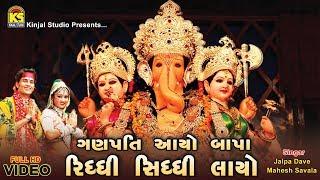 Ganpati Aayo Bapa Gujarati Super Hit Ganpati Songs Mahesh Savala Jalpa Deve Jigesh Patel