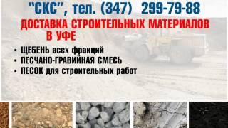 Пгс, Песок, Щебень, чернозем, грунт в Уфе(, 2016-03-21T14:52:01.000Z)