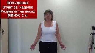 Как я Худею!Отчет за вторую неделю с 29,01 по 04,02 🍒Результат на весах МИНУС 2 кг 🍒helen marynina