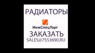 Радиаторы стальные(, 2012-04-07T22:43:19.000Z)