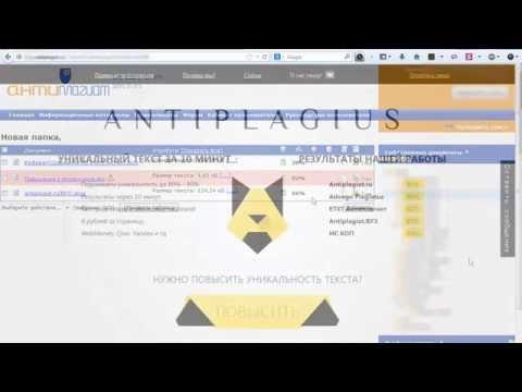 Как обойти антиплагиат? - antiplagius.ru
