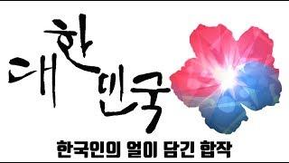 한국을 주제로 한 합작 레벨!   KOREA - Mulpan&More 10☆ ( 2 coin ) [ 지오메트리 대시 ]