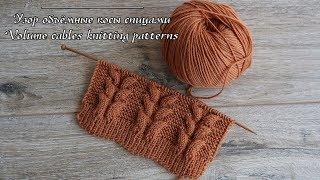 Узор объёмные косы спицами | Volume cables knitting patterns