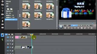 CyberLink威力導演 9最新剪輯教學-『家庭篇』單元6-連續動作的技巧