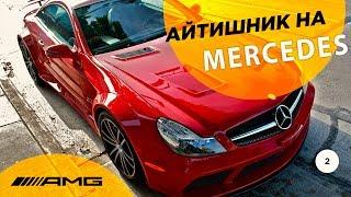 Айтишник на Mercedes CLA AMG | Flyboard - полет над водой на Неве | Блогеры и кастинг в Mossebo