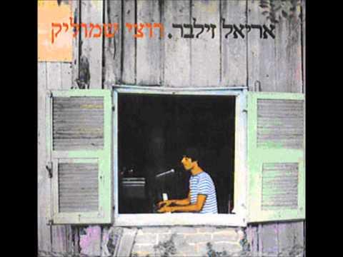 אריאל זילבר - בטי בם - Ariel Zilber
