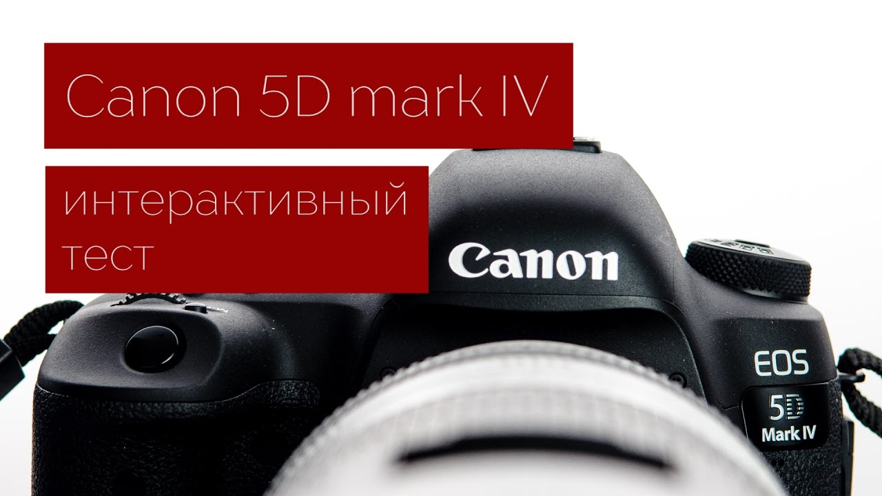Узнать, сколько стоит поменять затвор canon 5d mark 2 в вашем случае, вы сможете после того, как мастер получит все необходимые сведения о.