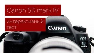 Canon 5D mark IV. Интерактивный тест(В видео тест Canon 5D Mark IV вошло далеко не все, основные материалы и картинки, чтобы поковыряться в шумах, размещ..., 2016-10-02T07:14:46.000Z)