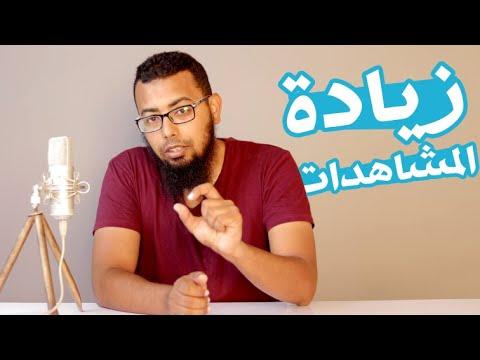 السر الحقيقي لزيادة عدد المشاهدات على اليوتيوب | نصائح للمبتدئين