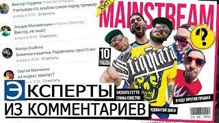 ЭКСПЕРТЫ ИЗ КОММЕНТАРИЕВ | STIGMATA - MAINSTREAM | NOMERCY RADIO