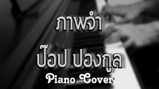 ภาพจำ - ป๊อบ ปองกูล (Key.ผู้หญิง) Ver.slow Piano Cover By S