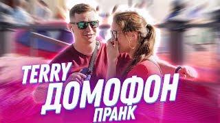 Terry - Домофон | Пранк песней | Реакция прохожих на внезапный кавер | Подстава