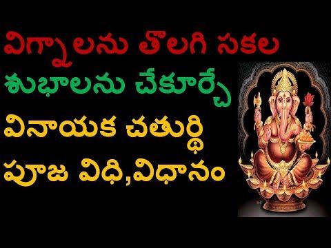vinayaka chavithi 2017  vinayaka chavithi pooja  pooja vidhi vidhanam Mana Telugu Vision