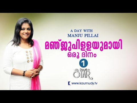 A Day With Actress Manju Pillai | Day With A Star | Part 01 | Kaumudy TV