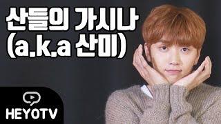[B1A4 - 비원에이포] 산들, 선미 '가시나' 안무 완벽 소화에 '산미' 별…