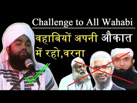 Sayyed Aminul Qadri Challenge to All Wahabi,Devbadni,Ahle hadeesh