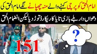 Pak Vs Eng 3rd ODi Match Imam Ul Haq 151 Runs And Break Inzamam Ul Haq Record