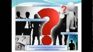 Квалификационный курс «Коуч-Практик-Онлайн»