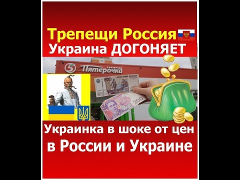 Закупка на 500 рублей (200 гривен) РОССИЯ УКРАИНА. ГДЕ ДЕШЕВЛЕ? 2019