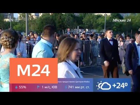 Более 50 тысяч московских выпускников простились со школой - Москва 24