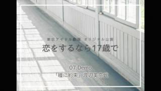 東京アイドル劇場オリジナル公演「恋をするなら17歳で」 デモ音源 ver20...