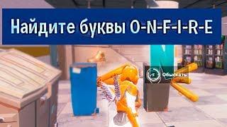 Фаст Квест - Найдите буквы O-N-F-I-R-E . Где найти все буквы onfire