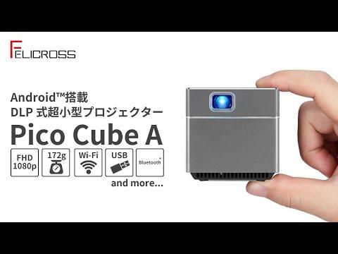 b944c306c6 あと2日!iPhone XSよりも軽い超小型プロジェクター「Pico Cube A」がキャンペーン終了間近 | ライフハッカー[日本版]