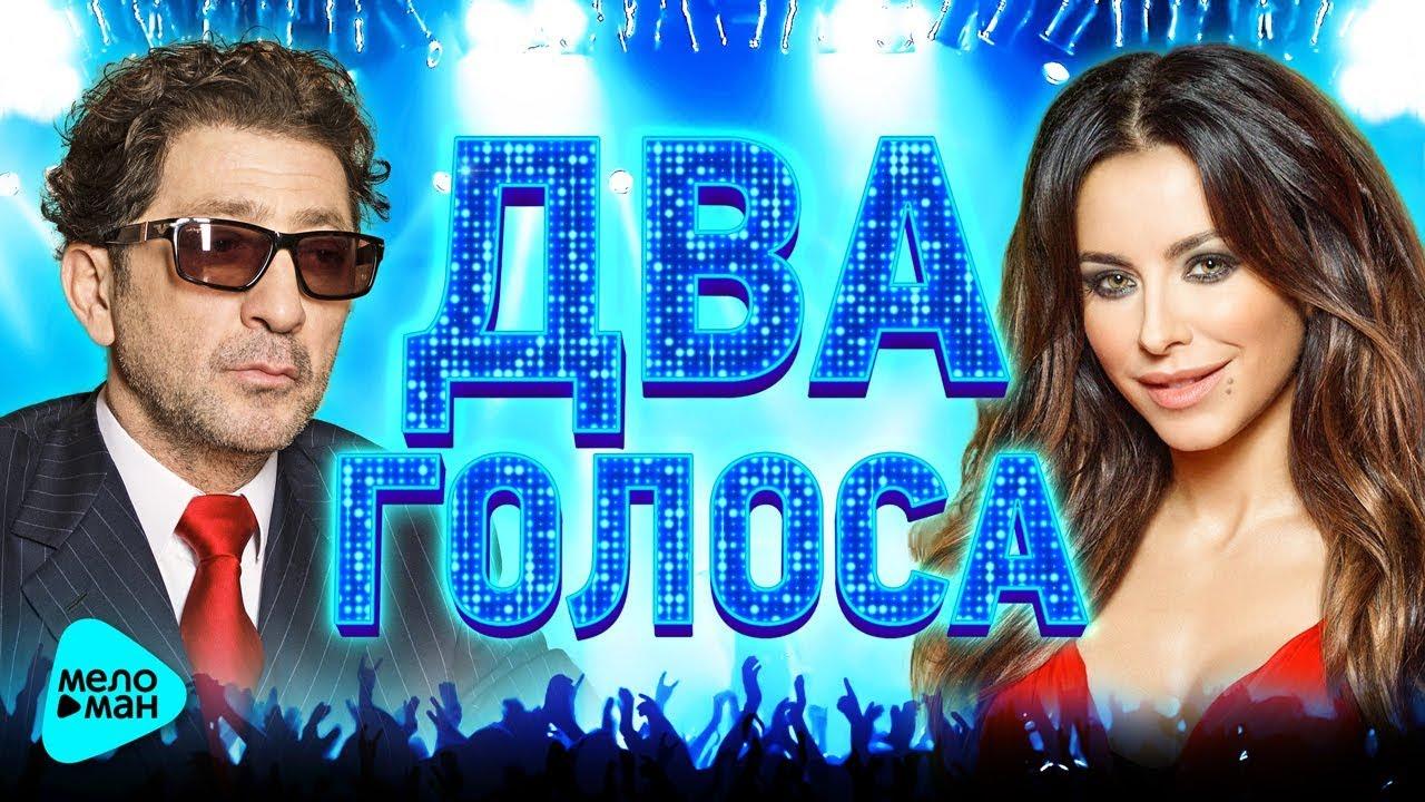 ДВА ГОЛОСА Лучшие Дуэты Две Звезды Популярные песни Хиты проверенные временем Музыка для двоих