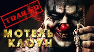 Мотель Клоун HD (2019) / Clown Motel HD (ужасы) Trailer