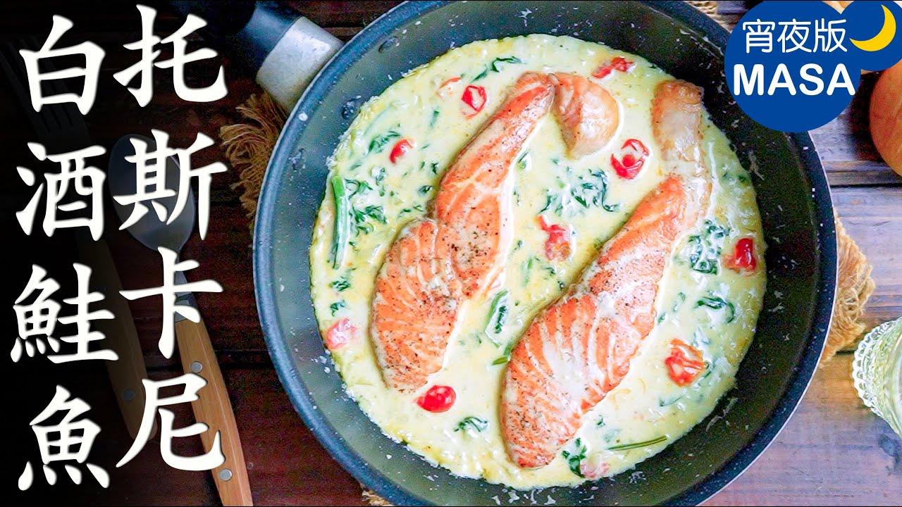 托斯卡尼白酒鮭魚/ Creamy Tuscan Salmon | MASAの料理ABC