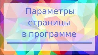 Word Pad  Параметры страницы.