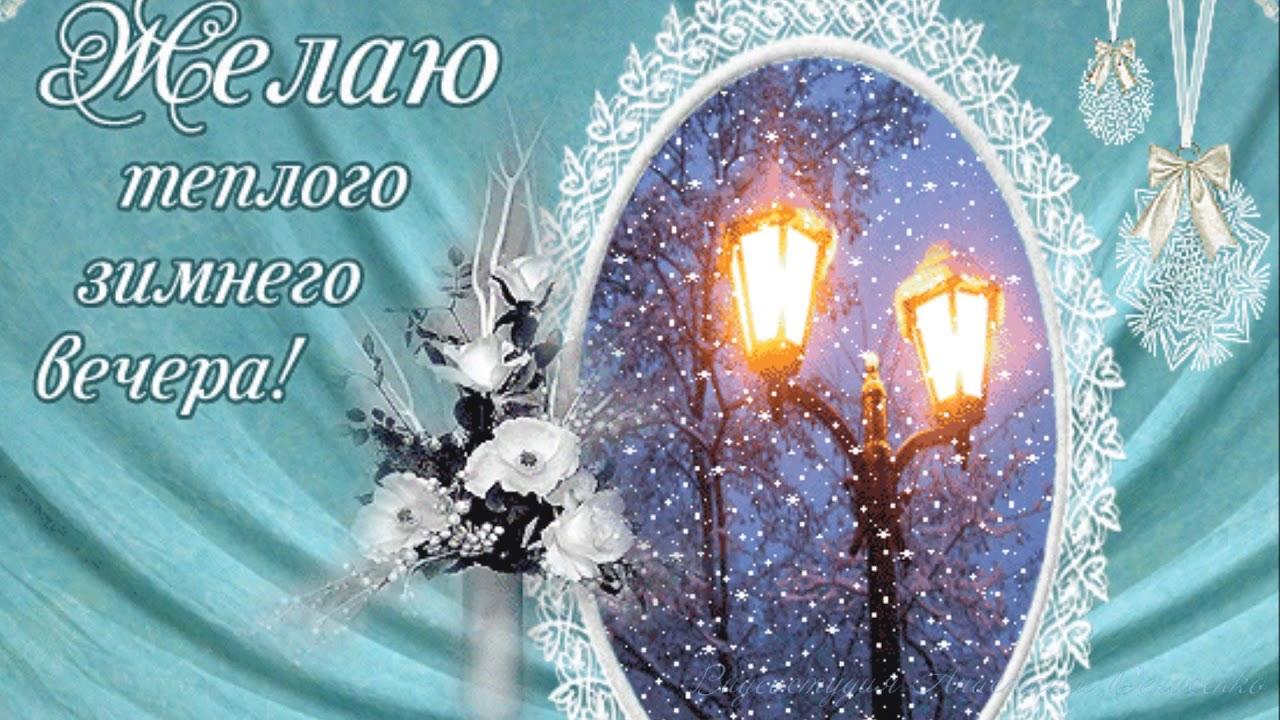 Днем, открытка с добрым зимним вечером и настроением